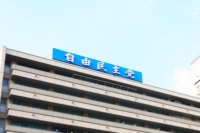 安倍総裁の三選が確実視される自由民主党の党本部