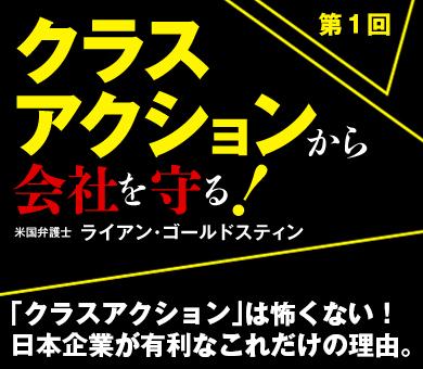 「クラスアクション」は怖くない!日本企業が有利なこれだけの理由。