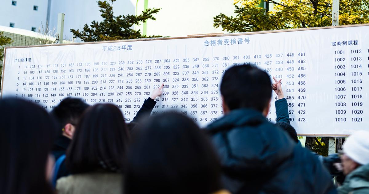 受験から入学まで200万円!大学進学を助ける奨学金最新事情