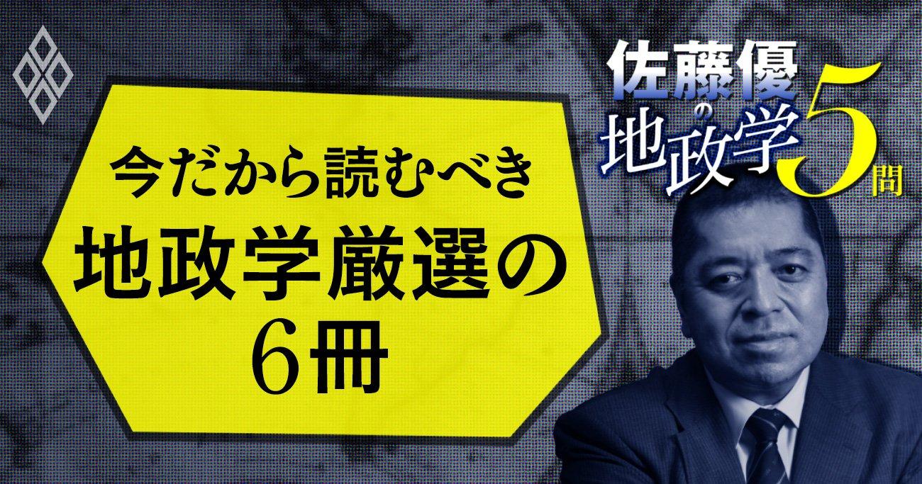 佐藤優の厳選6冊「地政学ブックガイド」、ビジネス教養を知の巨人が伝授