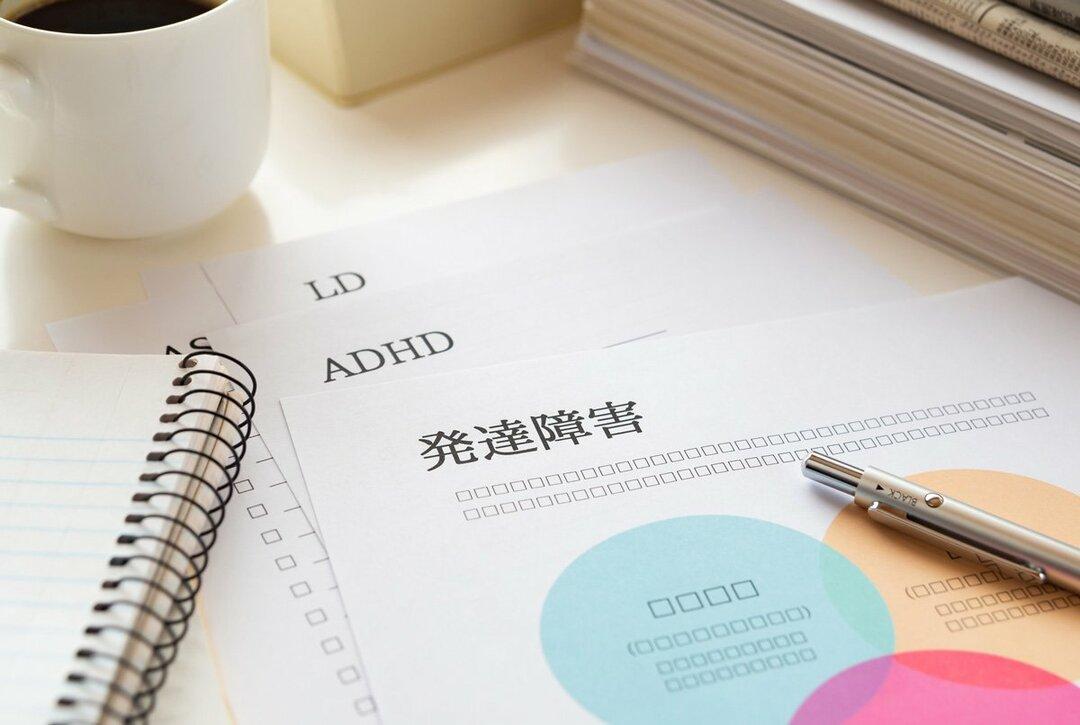 ADHD第三の治療法