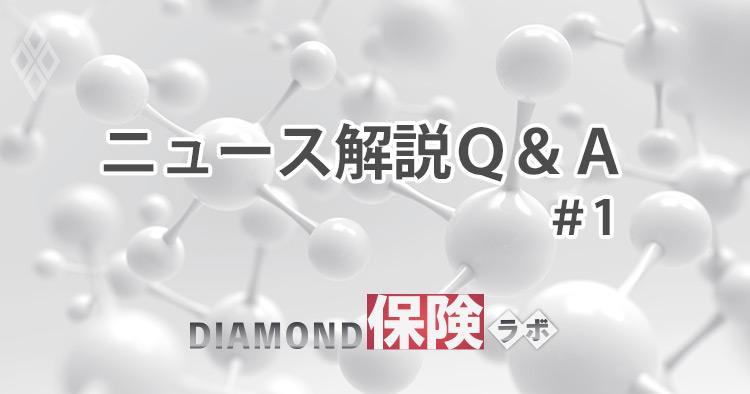 ダイヤモンド保険ラボ ニュース解説Q&A #1
