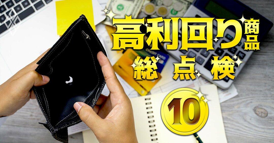 高利回り商品#10