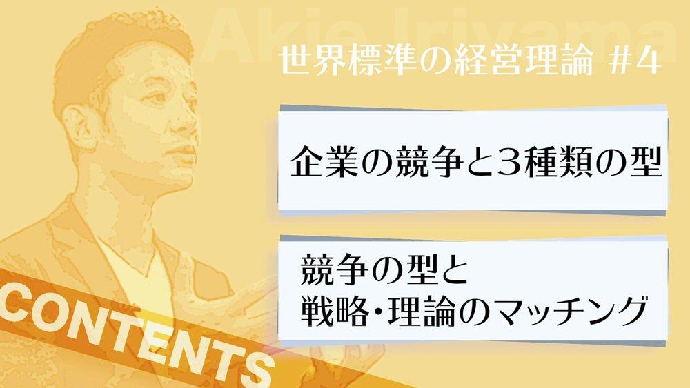 【入山章栄・解説動画】SCP対RBV、および競争の型