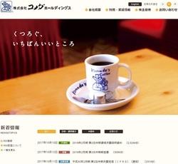 「コメダ珈琲」コメダホールディングスの株主優待