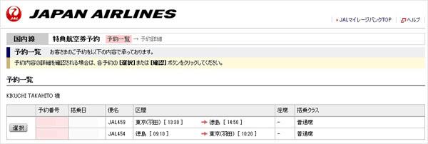 JALの特典航空券の予約確認ページ