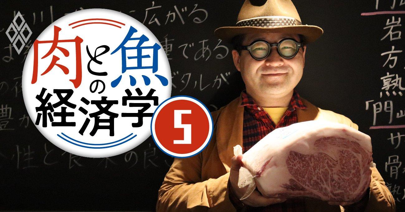 熟成肉店・格之進の「肉おじさん」、コロナ後の牛肉産業の未来を喝破