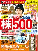 ダイヤモンド・ザイ 2020年8月号好評発売中!