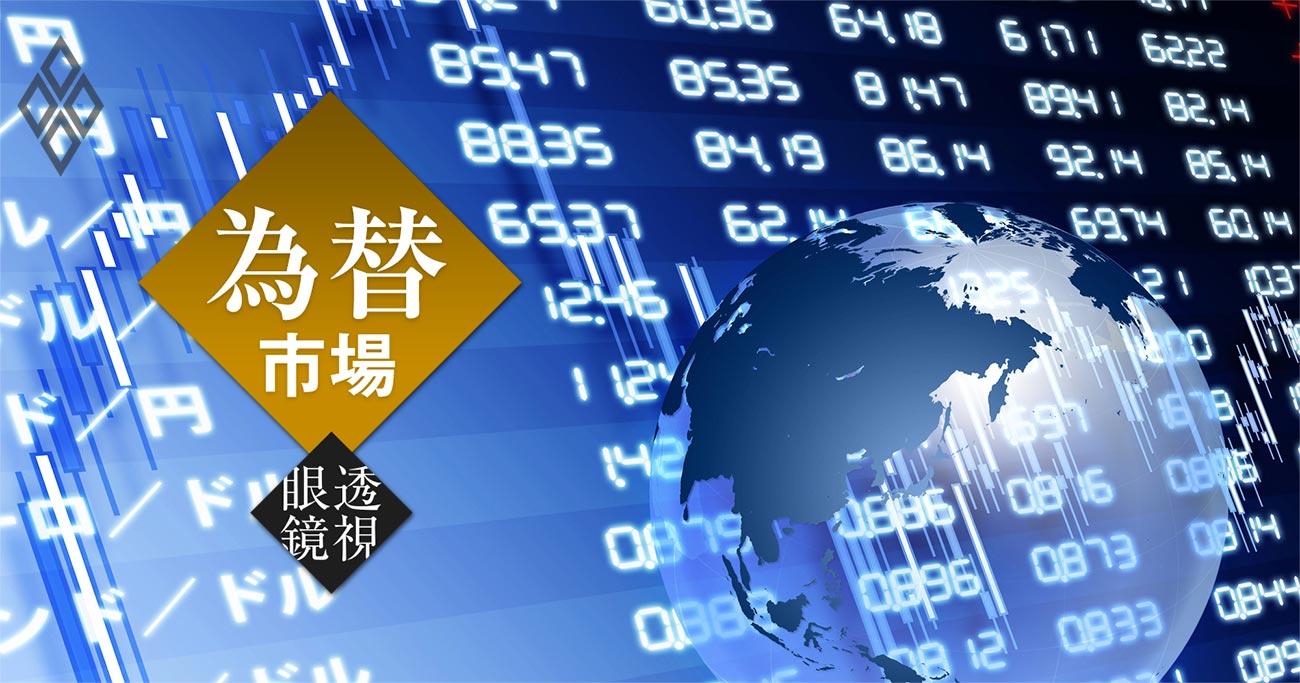 1ドル100円へのリスク警戒継続 低インフレで米景気サイクル変調