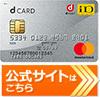 dカードの公式サイトはこちら