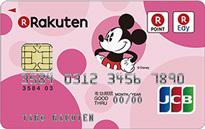 「楽天PINKカード(ディズニー・デザイン)」のカードフェイス