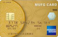 「MUFGカード・ゴールド・アメリカン・エキスプレス・カード」のカードフェイス