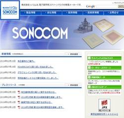 ソノコム(7902)の株主優待