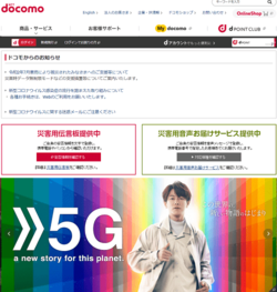 NTTドコモは、国内最大手のモバイル通信事業者で、日本電信電話(NTT)の子会社。