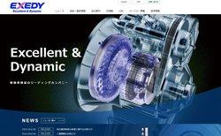 エクセディは、クラッチ・トルクコンバータなどの自動車部品を手掛ける企業。
