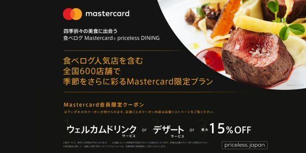「食べログ Mastercard pricelsss DINING」キャンペーン
