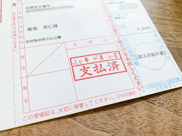 「支払済」のスタンプを押した請求書
