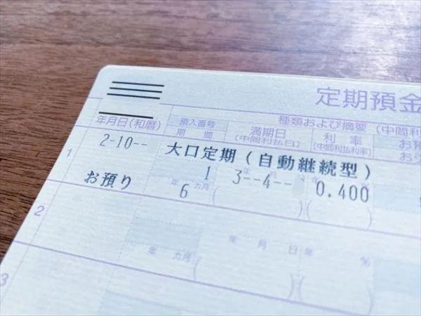 定期預金口座の通帳