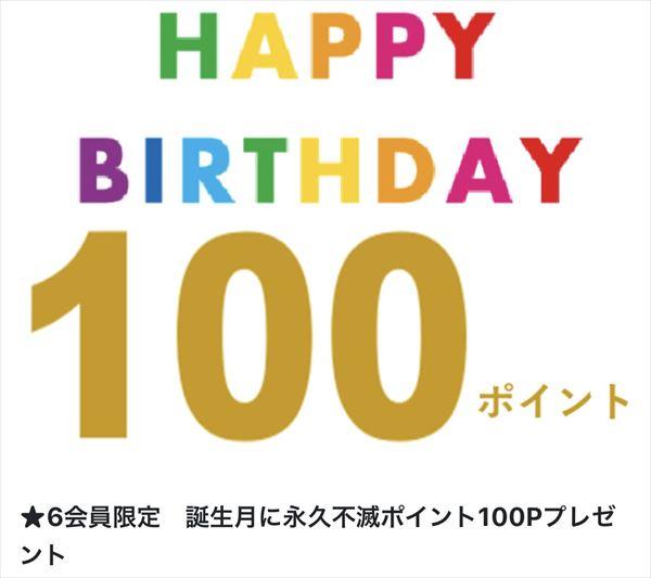 誕生月に永久不滅ポイントを100ポイント獲得できる特典
