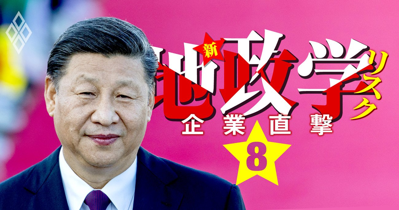 中国が対米逆襲で作った「取引禁止企業リスト」で割を食う日本企業はここだ