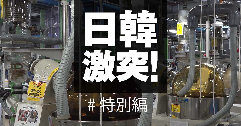 世界シェア9割「有機EL材料工場」で見た日本のスーパー技術【工場潜入動画付き】