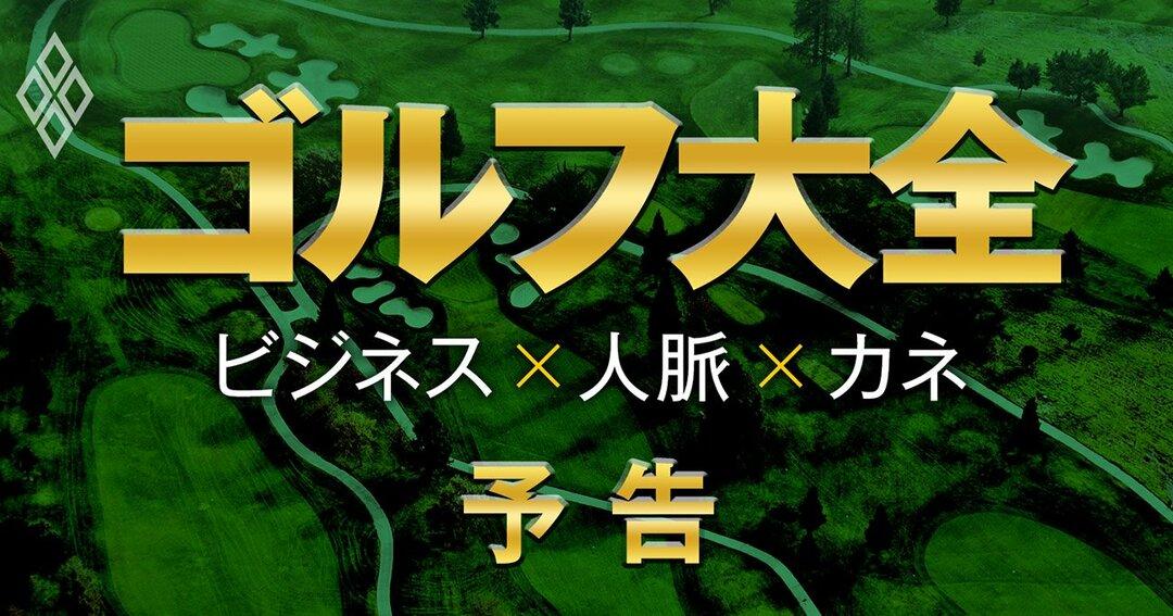 ゴルフ大全#予告