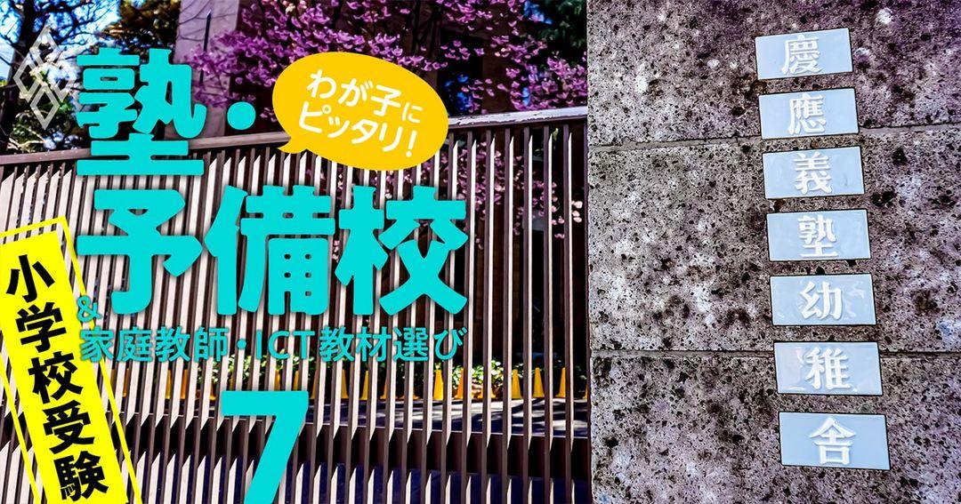 わが子にピッタリ!塾・予備校&家庭教師・オンライン教材選び#7