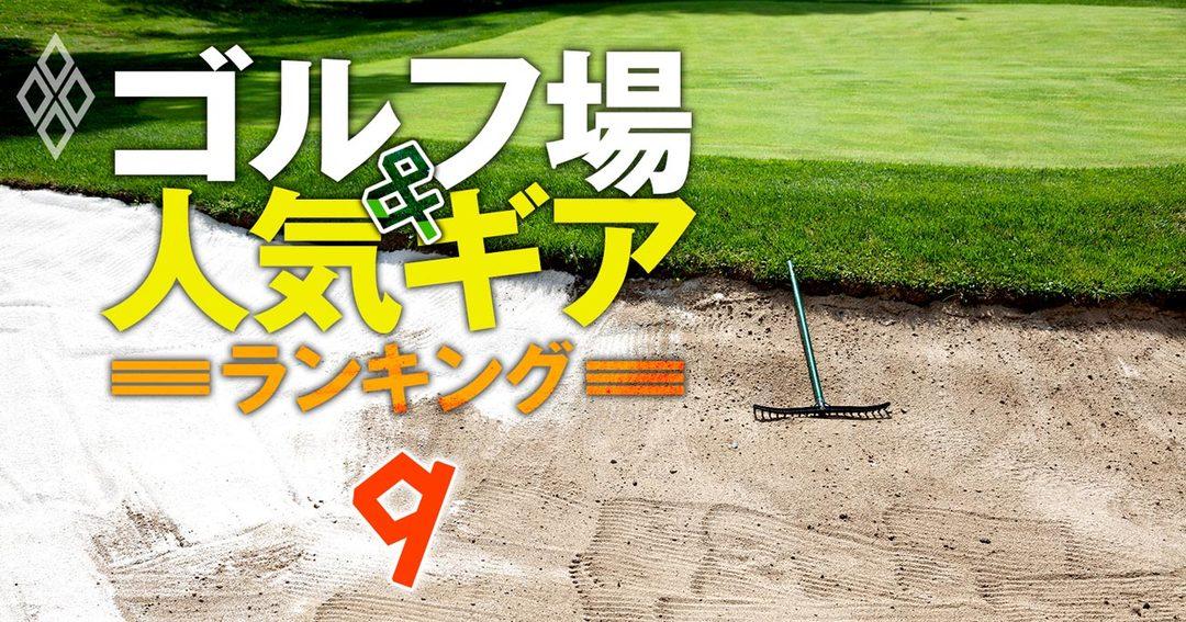 ゴルフ場人気ギアランキング#9