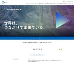 日本電信電話は、NTTドコモやNTT東日本などを統括する、通信事業を主軸とするNTTグループの持株会社。