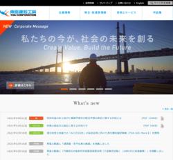 東亜建設工業は、海洋土木を強みとする建設会社。
