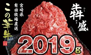 「西都市」の「【2019g】有田牧畜産業 牧場直送 『この華牛』 犇(ひし)めき盛」