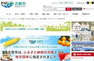 「福岡県古賀市」のふるさと納税のページ