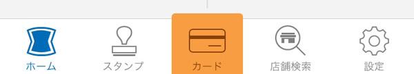 画面右下の「設定」ボタンをタップ