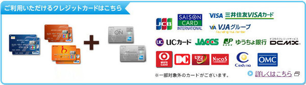 「nanaco」にチャージできるクレジットカードとは、「セブンカード」「セゾンカード」「三井住友カード」「JCBカード」「ゆうちょ銀行カード」「DCMXカード」他