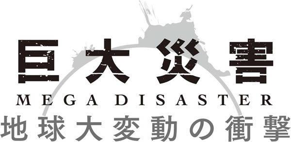 "NHKが追い続ける""メガ自然災害""の脅威(上)】火山列島の日本でなぜ ..."