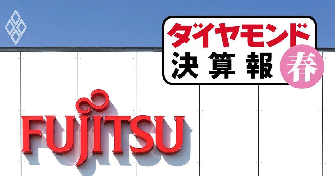 富士通がシステム業界5社で唯一、四半期減収に陥った要因とは?