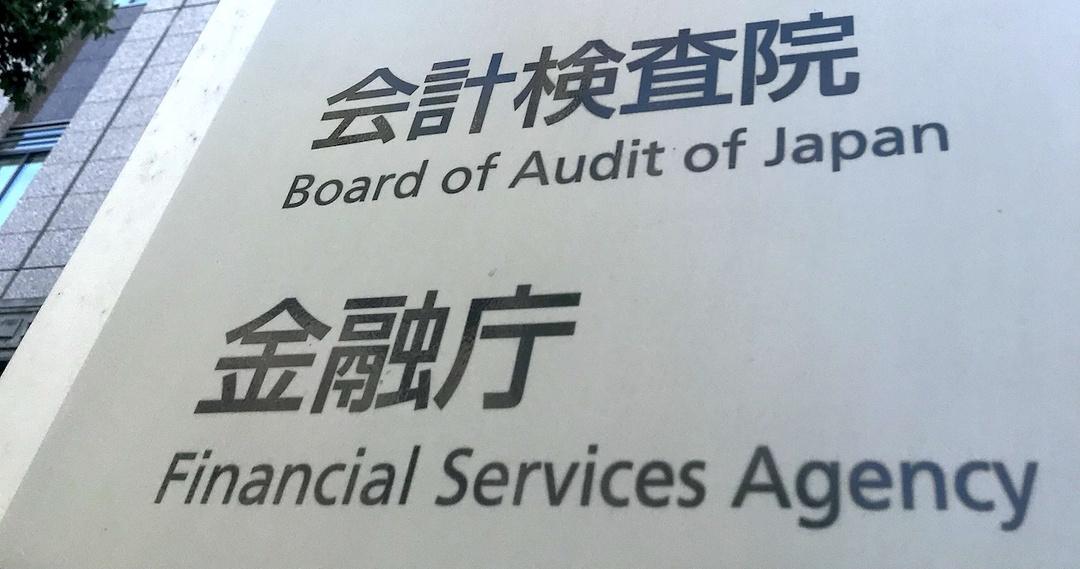 金融庁vs生保、代理店への報酬適正化で「抜け駆け」が横行する理由