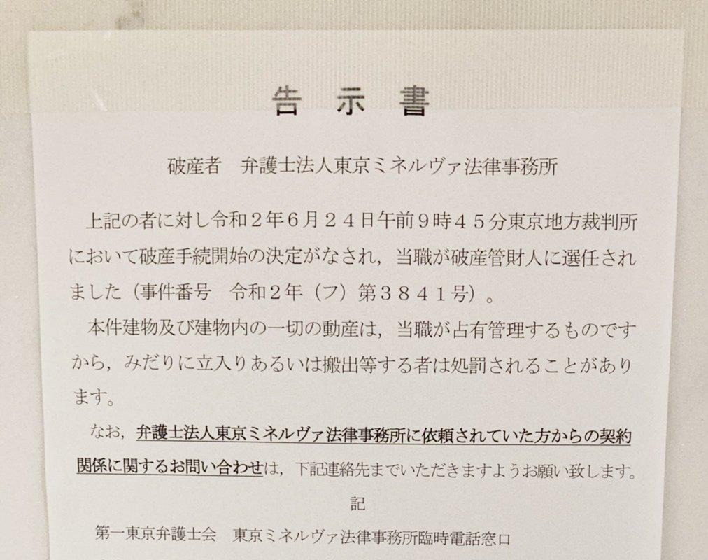過払い金CMの大手弁護士法人、「東京ミネルヴァ」破産の底知れぬ闇【2020年度上半期ベスト1】