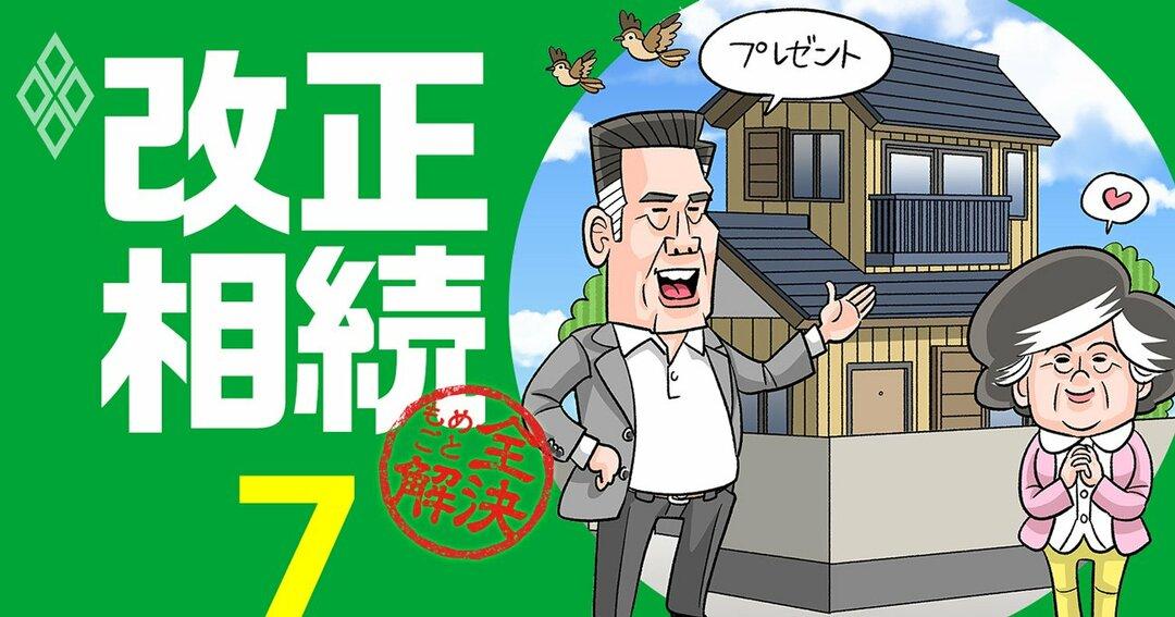 改正相続#7