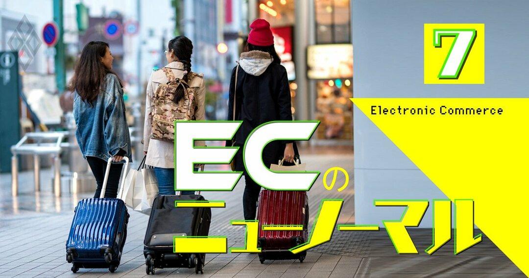 ECのニューノーマル#7