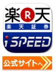 楽天証券の株アプリ/iSPEEDの公式サイトはこちら