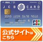 JCB一般カード/プラスANAマイレージクラブ公式サイトはこちら