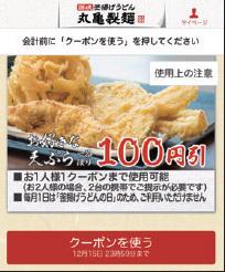 丸亀製麺のクーポン例