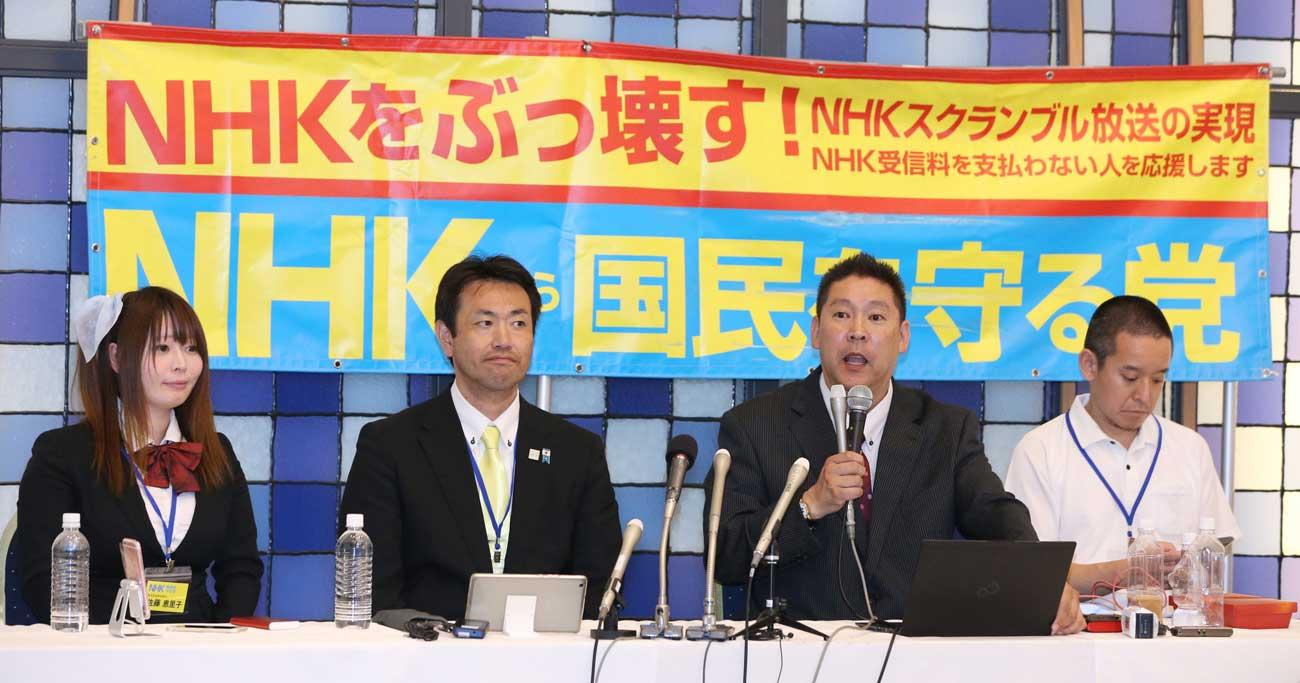NHKの「受信料収入」依存は大問題、N国党の主張は一理ある