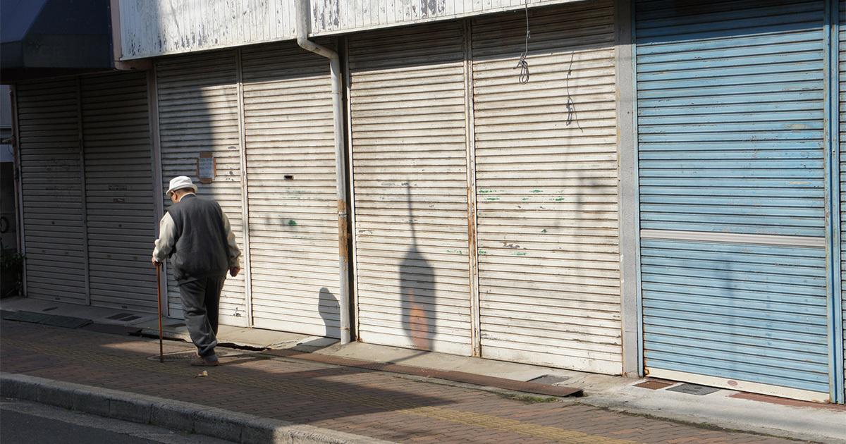 シャッター商店街の高齢者を「弱者」と決めつける世論の歪み
