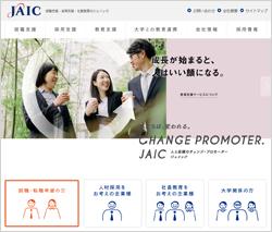 「ジェイック」の公式サイト画像