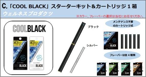 「COOL BLACK」スターターキット&カートリッジ1箱(トランザクションの株主優待)