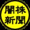 闇株新聞[2017年]