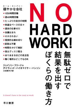 『NO HARD WORK!: 無駄ゼロで結果を出すぼくらの働き方』書影