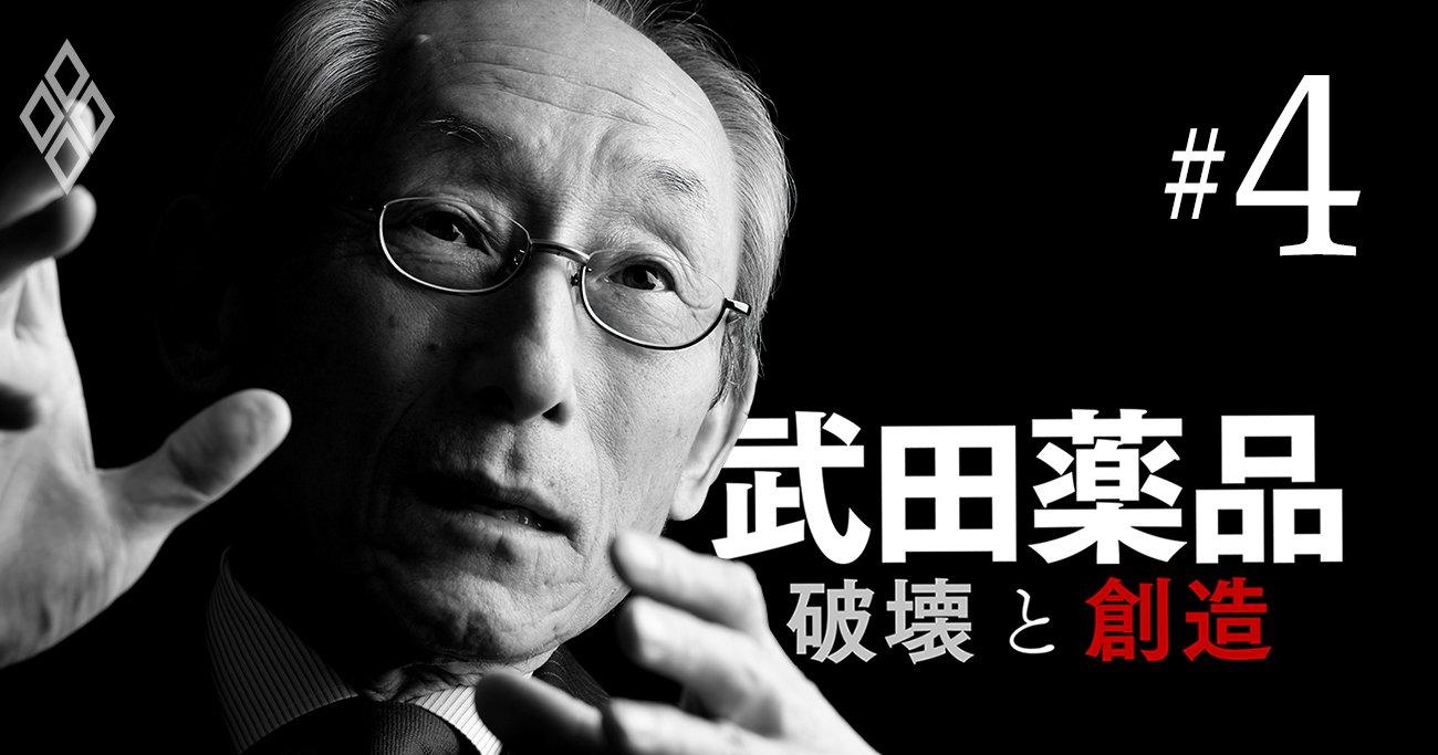 武田薬品の創業家社長が見たら今の経営は何点?過去の発言を基に独自「通信簿」作成
